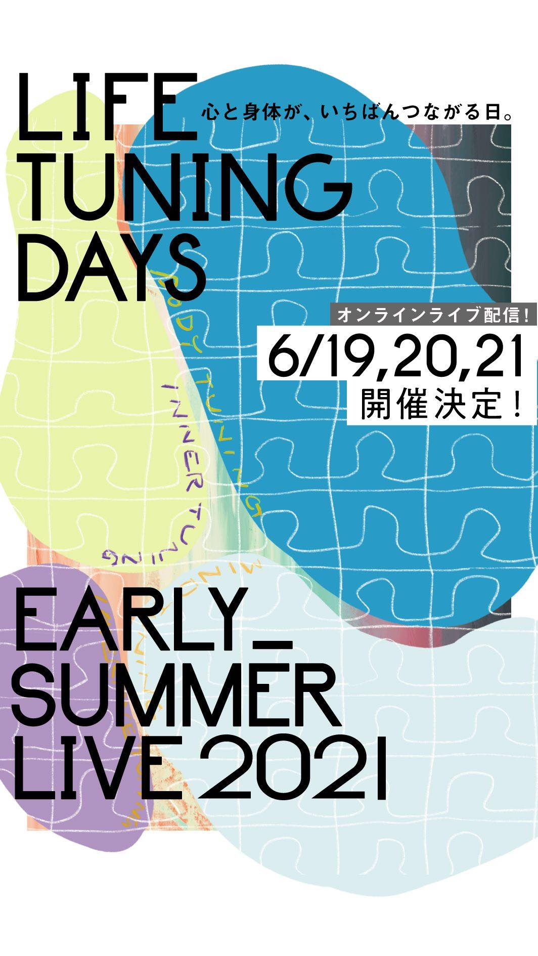 LIFE TUNING DAYS EARLY SUMMER LIVE 開催